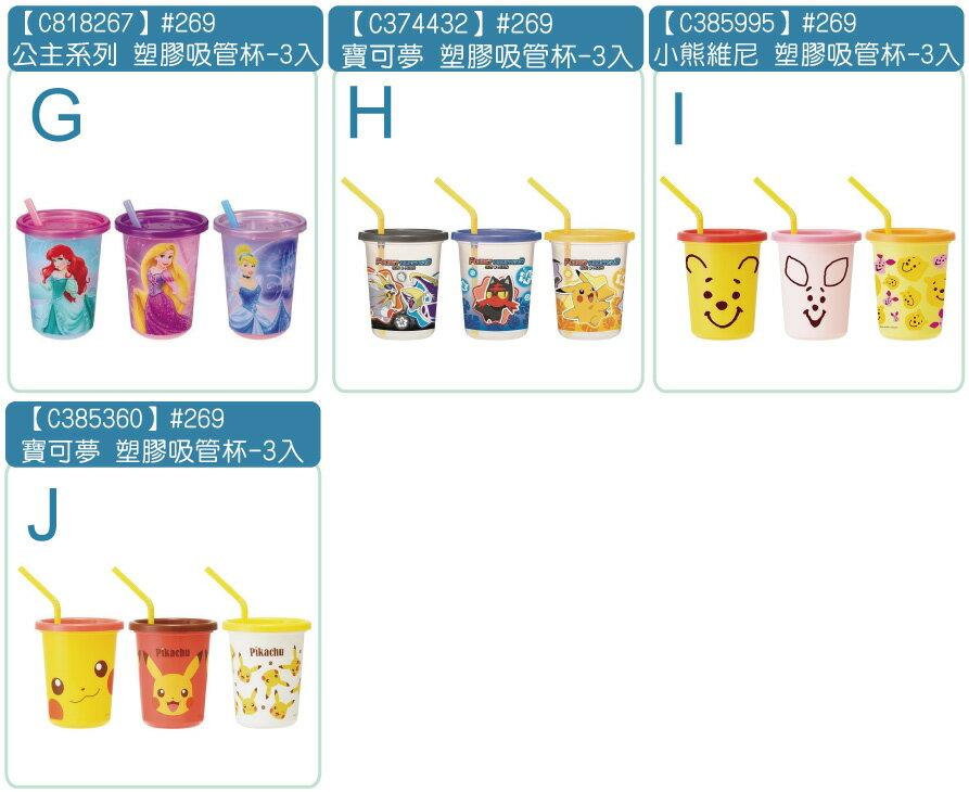 X射線【C175006】多款卡通塑膠吸管杯(3入)綜合下標區,塑膠吸管杯 / 防漏水杯 / 杯蓋 / 學習杯 / 兒童塑膠杯 / 三入一組吸管水杯組 / 環保杯 / 果汁杯 / 兒童 / 三入 / 吸管 / 水杯 2