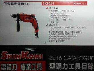 四分震動電鑽 SK8261#彩盒 SHIN KOMI