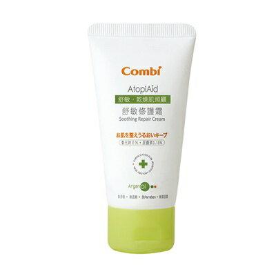 Combi舒敏修護霜50ml