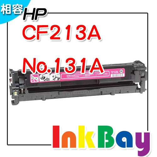 HP CF213A 紅色相容碳粉匣/適用機型:LJ PRO 200 M276nw/m251n/m251nw