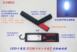 《意生》手電筒LED【COB方形工作燈】吊掛磁吸燈 X-FREE 掛燈 照明燈 維修燈 露營燈 高亮度手電筒