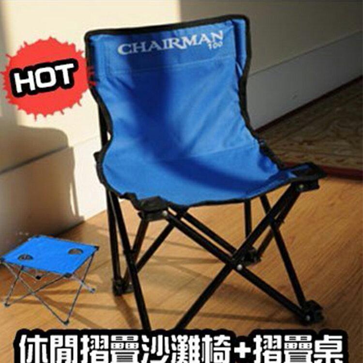 【葉子小舖】沙灘椅 / 摺疊椅 / 摺疊桌 / 釣魚椅 / 露營椅 / 戶外 / 野餐 / (內含摺疊桌商品)