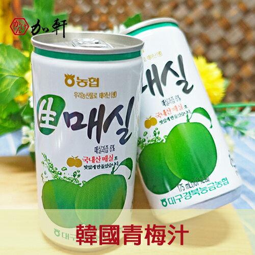 《加軒》韓國青梅汁(單瓶)