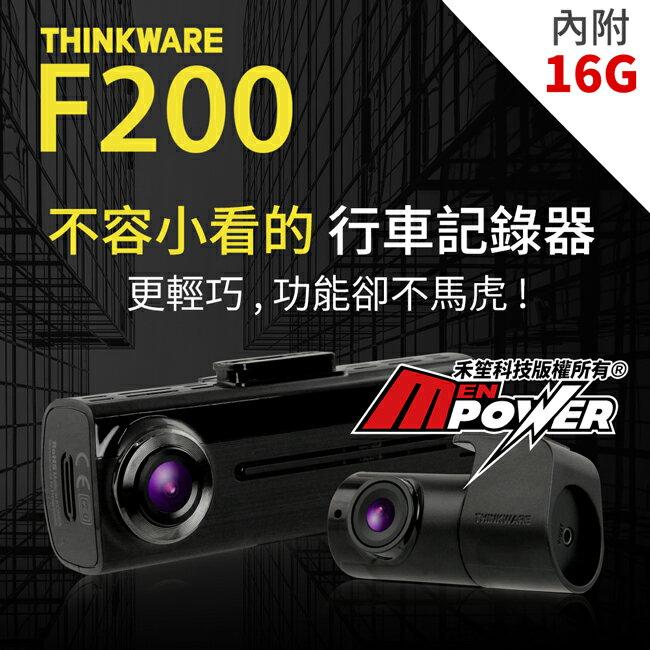 【內附16G】THINKWARE F200 雙鏡頭行車紀錄器 1080P高畫質 前後雙錄高畫質 體積最小 行車記錄器