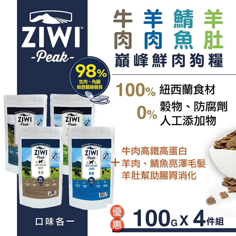【SofyDOG】ZiwiPeak巔峰 98%鮮肉狗糧(牛 / 羊 / 鯖魚羊 / 羊肚羊肉)100g 4件優惠組 - 限時優惠好康折扣