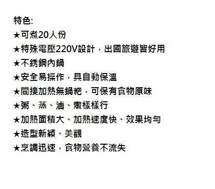 【TATUNG大同】220V(不銹鋼內鍋 )電鍋TAC-20L-DV2R
