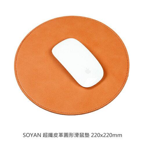 【A-HUNG】超纖皮革圓形滑鼠墊 220x220mm 墊板 滑鼠板 桌墊 切割墊 電腦滑鼠墊 筆電滑鼠墊