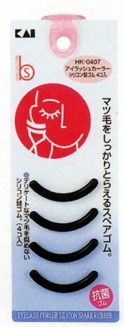 貝印睫毛夾墊片