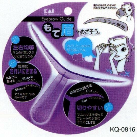 貝印眉型修整器