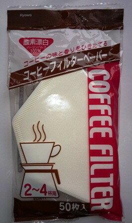 Kyowa咖啡濾紙 2-4人〈50枚〉