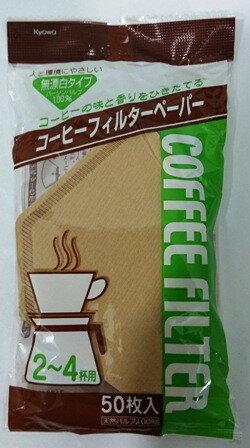 Kyowa無漂白咖啡濾紙 2-4人〈50枚〉