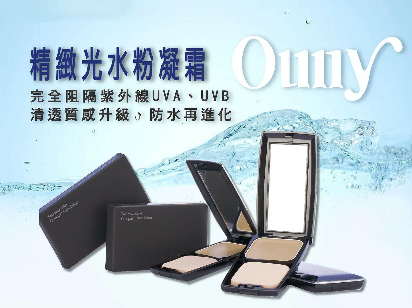 【Ouny歐尼】x 【NEW 夏日大作戰】【精緻水光粉凝霜15g】