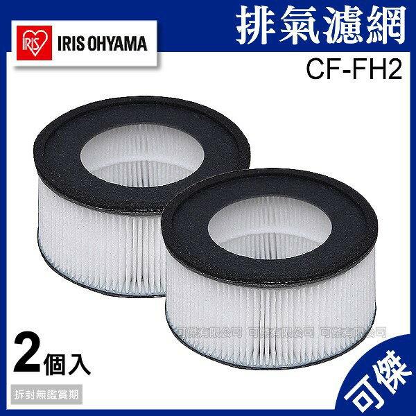 【現貨】日本原廠 IRIS OHYAMA IC-FAC2専用耗材 原廠集塵袋 原廠除蟎過濾器 CF-FH2【星野日貨】