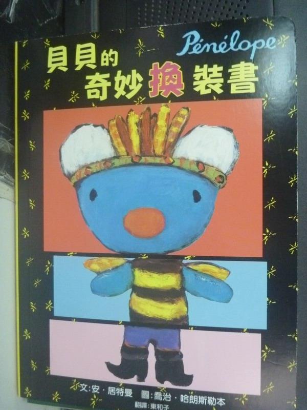 【書寶二手書T3/少年童書_ZDM】貝貝的奇妙換裝書_安.居特曼