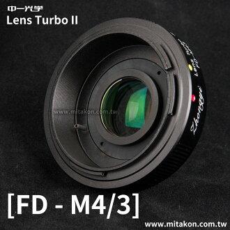 [享樂攝影] 中一光學Lens Turbo II 2代減焦環 Canon FD 鏡頭 轉 M4/3相機 Micro 4/3 M43 減焦增光環廣角 轉接環 PEN-F GM5 GF6 GH4 EM10..