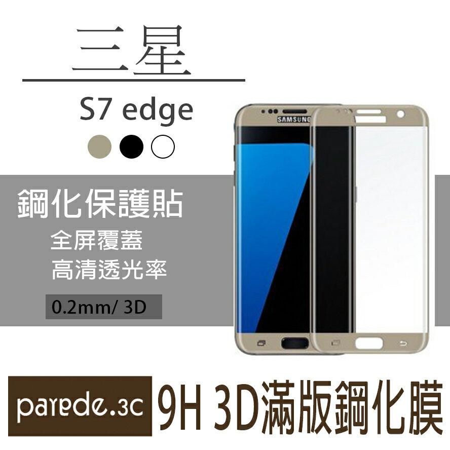 三星S7 edge  AGC日本旭硝子3D曲面鋼化玻璃保護貼 原廠 全螢幕滿版  鋼化膜 3D立體 黑白金【Parade.3C派瑞德】