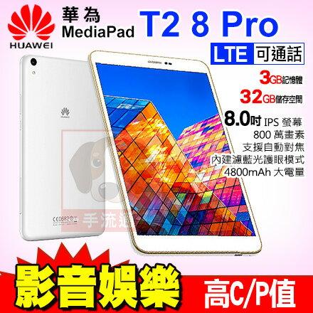 HUAWEI MediaPad T2 8 Pro 3G/32G 八核心 平板電腦 華為 免運費