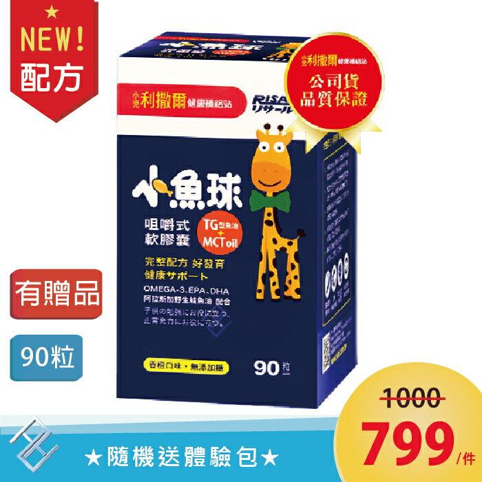 【隨機送體驗包】小兒利撒爾 小魚球咀嚼式軟膠囊90粒/瓶 TG型魚油+MCT oil