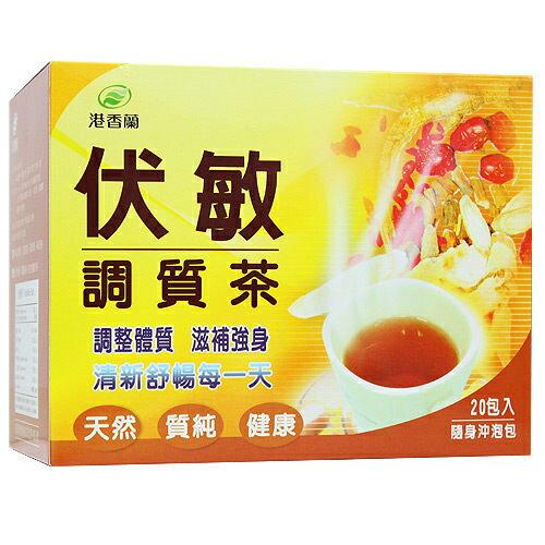 港香蘭 伏敏調質茶(6g × 20包) 另有人生活力茶/寧風代謝茶/潤之道/十全大補帖 公司貨 PG美妝