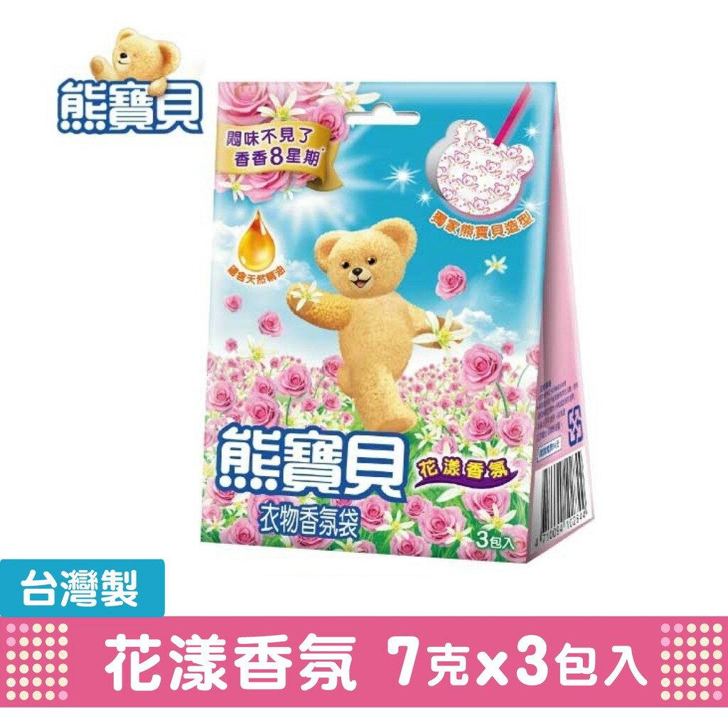 熊寶貝 衣物 香氛袋 花漾香氛 7gx3包入
