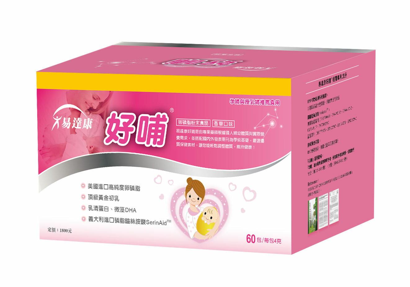 【三盒一組】【安琪兒】台灣【易達康】 好哺(60 入/盒)