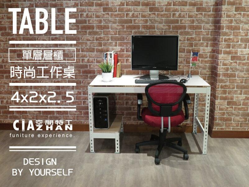 DIY辦公桌♞空間特工♞(長4尺x深2x高2.5,單層小層架)象牙白免螺絲角鋼 D款