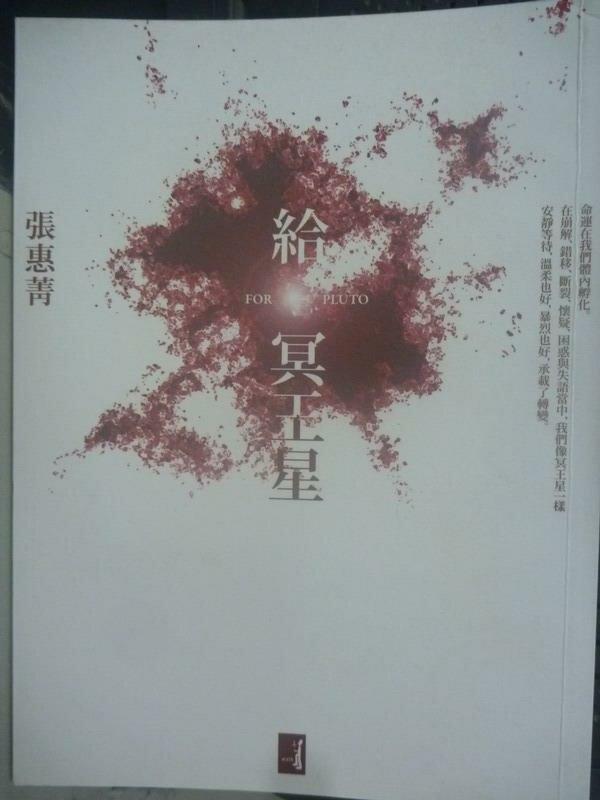 【書寶二手書T4/一般小說_IMN】給冥王星_張惠菁
