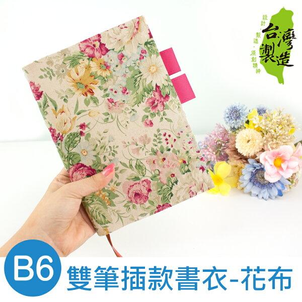 珠友官方獨賣SC-03217B632K雙筆插書衣書皮書套-花布