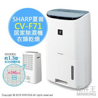 【配件王】一年保 日本代購 SHARP 夏普 CV-F71 離子除濕機 7.1L 衣類乾燥 除異味勝cv-ef120