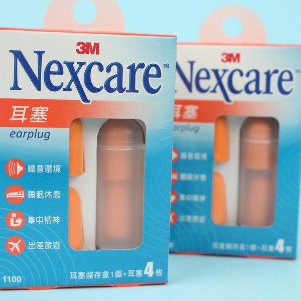 3M耳塞1100耳塞Nexcare(子彈型泡棉式耳塞)一袋12盒入(一小盒4枚)共48枚入{定65}~附攜帶盒