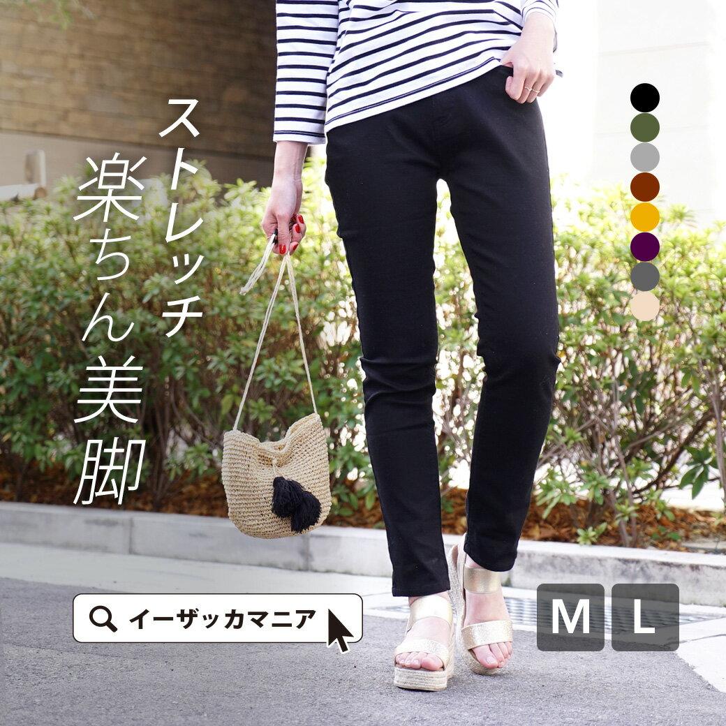 日本e-zakka / 素色彈力直筒長褲 / 33678-1801206 / 日本必買 代購 / 日本樂天直送(1800) 0