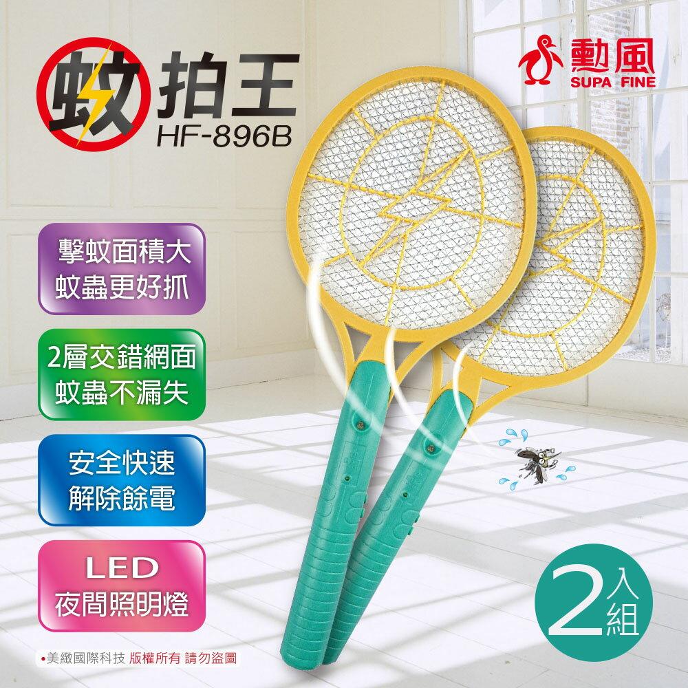 【美致生活館】勳風--電池式二層蚊拍王(2入超值組) HF-986B