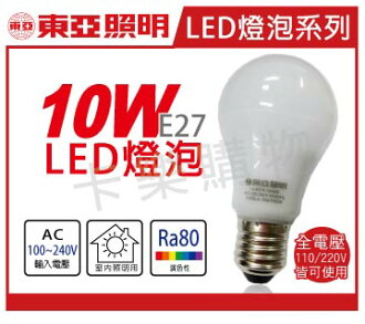 TOA東亞 LED 10W 6500K 白光 E27 全電壓 球泡燈  TO520019
