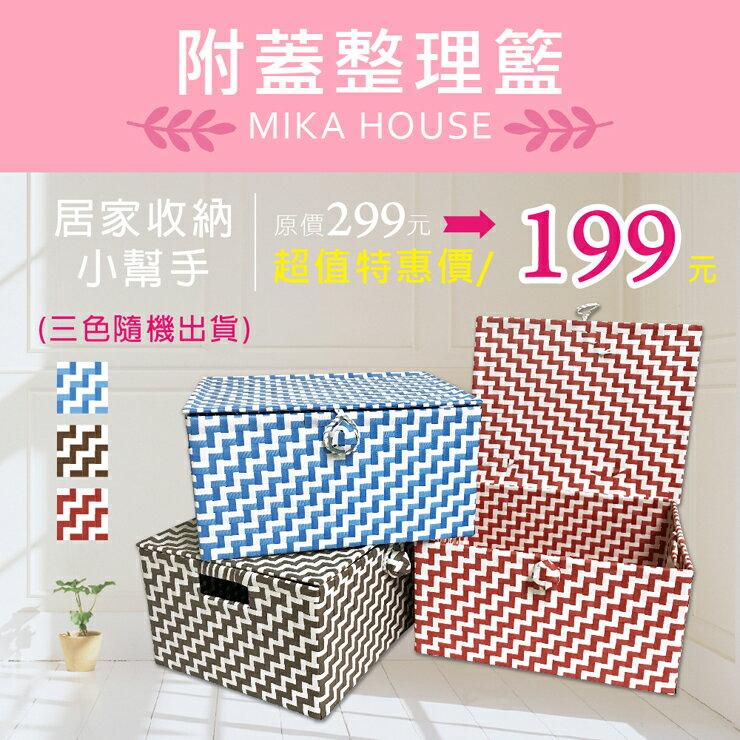 MIKA HOUSE 附蓋整理籃   收納籃 編織籃 居家收納