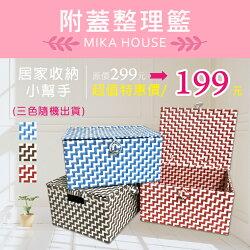 MIKA HOUSE 附蓋整理籃 / 收納籃 編織籃 居家收納