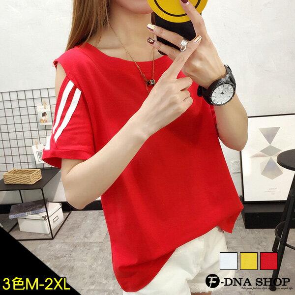 F-DNA★露肩條紋圓領短袖上衣T恤(3色-M-2XL)【ET12750】
