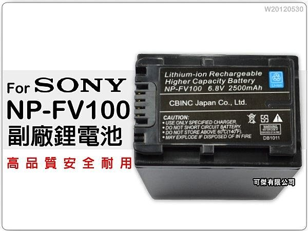 可傑- 全新 SONY NP-FV100 高容量 副廠 鋰電池 CX370 CX550V XR350 XR550V