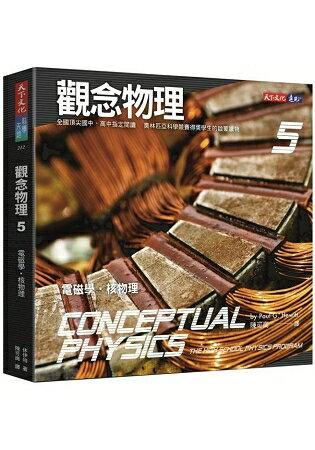 觀念物理5電磁學?核物理