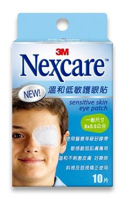【3M】官方現貨  Nexcare 溫和低敏護眼貼 護眼貼 SSR10, 一般型 一班尺寸 10入/包
