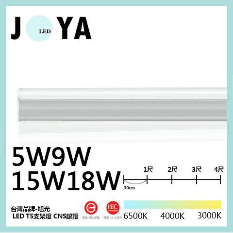 旭光 LED T5 層板燈 支架燈1.2.3.4尺 一體成型4尺18W LED層板燈 間接照明(含串接線)●JOYA燈飾