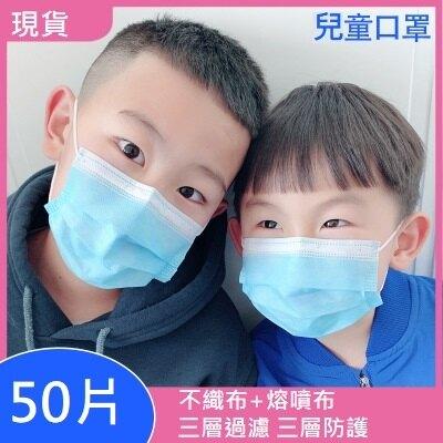 大賀屋 50入 3D口罩 成人 兒童 一次性口罩 三層口罩 加厚口罩 拋棄式口罩 防塵口罩 口罩 不織布口罩 C00010213