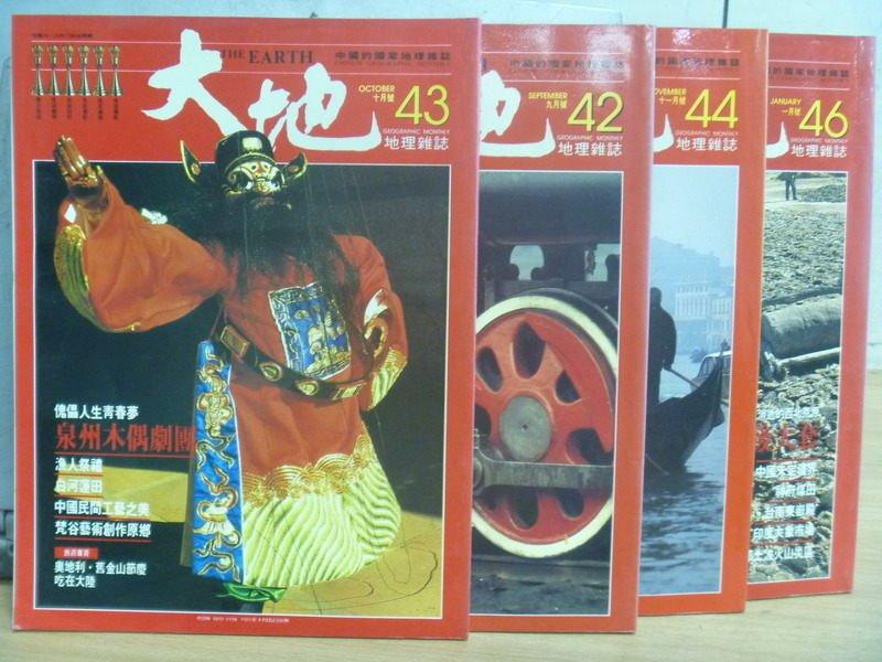 【書寶二手書T8/雜誌期刊_XBF】大地_42~46期間_4本合售_泉州木偶劇團等