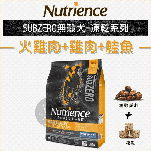 Nutrience紐崔斯〔SUBZERO無穀犬+凍乾,火雞+雞肉+鮭魚,10kg〕