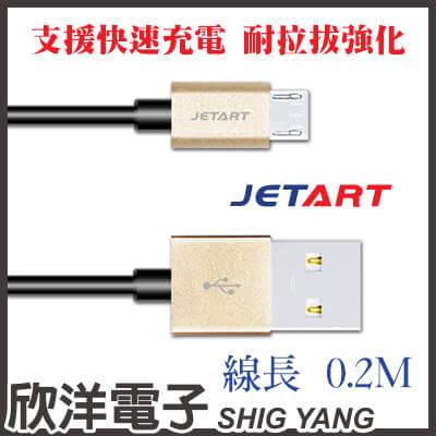 ※ 欣洋電子 ※ JETART 捷藝 Micro USB 傳輸充電線 支援快速充電 (CAB050A) /0.2M/0.2米 HTC/SONY/三星/小米/OPPO