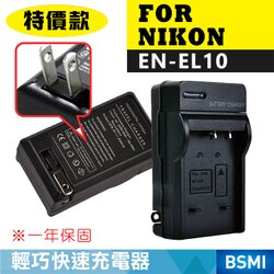 特價款@攝彩@Nikon EN-EL10 副廠充電器 ENEL10 尼康 全新 S570 S700 S3000 S60