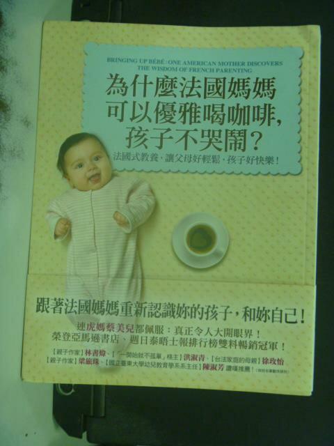 【書寶二手書T9/親子_KEZ】為什麼法國媽媽可以優雅喝咖啡,孩子不哭鬧_潘蜜拉杜克曼