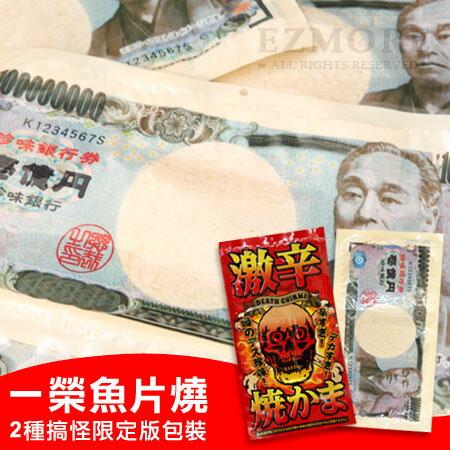日本 一榮 魚片燒 日幣魚片燒 激辣魚片燒 魷魚片 鱈魚片 珍味銀行【N500003】