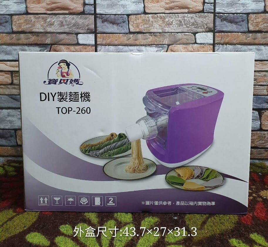 自己做麵真安心 寶貝媽製麵機 G10001040004