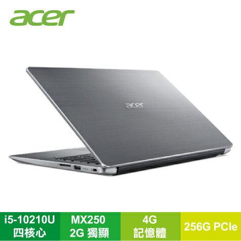 acer Swift3 SF314-58G-55CK 神秘銀 宏碁輕薄美型筆電/i5-10210U/MX250 2G/4G/256G PCIe/14吋FHD IPS/W10/含acer原廠包包及滑鼠