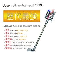 戴森Dyson到【dyson】V8 motorhead SV10 無線吸塵器(銀)